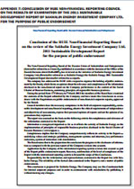 2011 Sustainable Development Report (English) - RUIE Conclusion